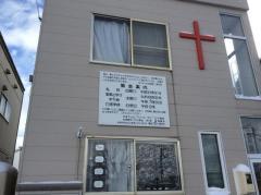 札幌東キリスト伝道所