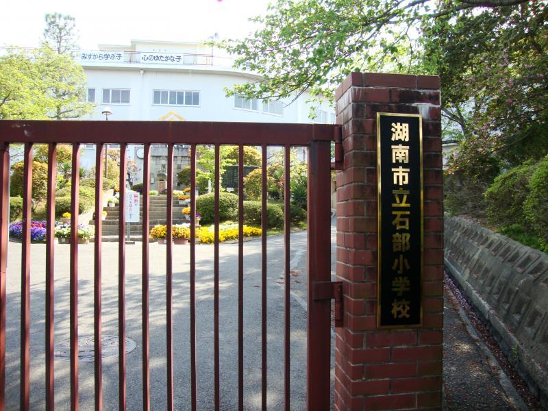 石部小学校(湖南市石部中央)|...