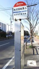 「板付団地第二」バス停留所