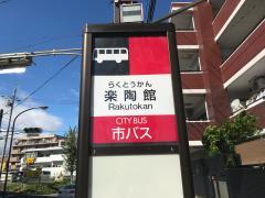 「楽陶館」バス停留所