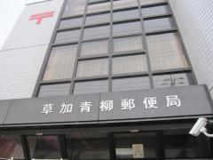 草加青柳郵便局