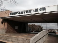 野田市総合公園陸上競技場