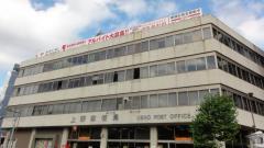上野郵便局