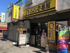CoCo壱番屋西区那古野店