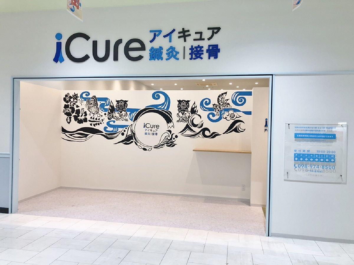 iCure鍼灸接骨院 MEGAドン・キホーテうるま
