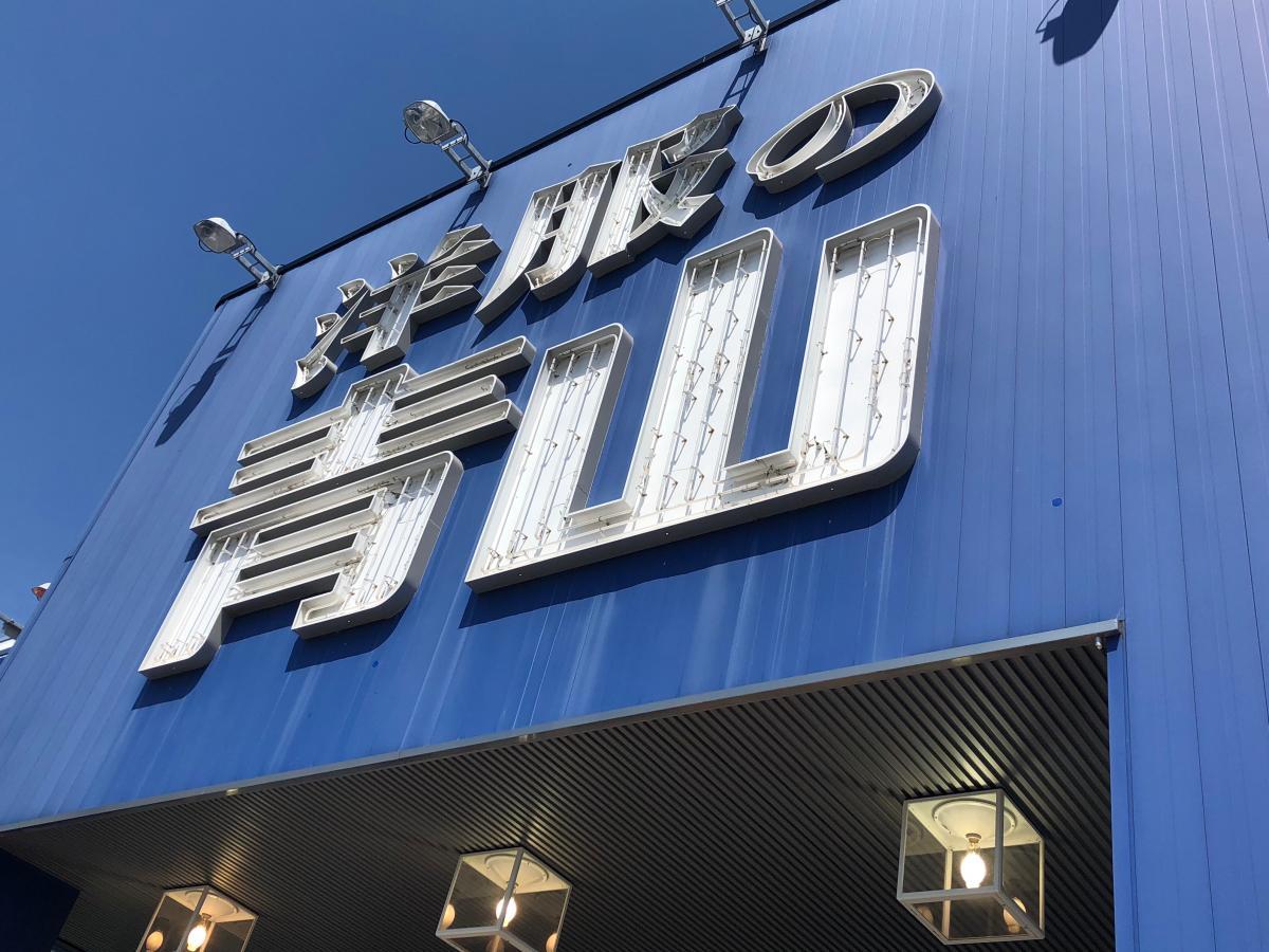 洋服の青山 半田店_施設外観