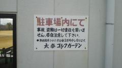 太秦ゴルフガーデン_設備