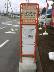 「ショッピングセンター前」バス停留所