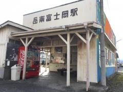 岳南富士岡駅