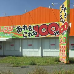 オレンジ扶桑店