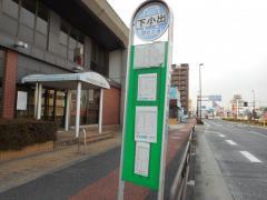 「下小出」バス停留所