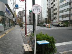 「東二丁目」バス停留所