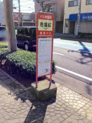 「市場町」バス停留所