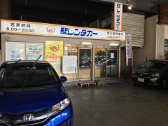 駅レンタカー新大阪営業所