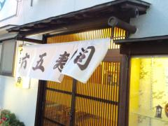六五寿司魚崎店_施設外観