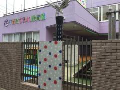 千音寺すみれ保育園