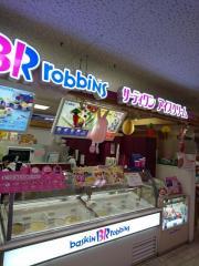 31アイスクリームイオン小野店
