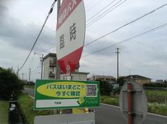 「下佐波」バス停留所