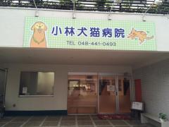 小林犬猫病院