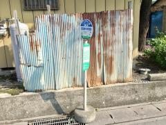 「沼田東中学校」バス停留所