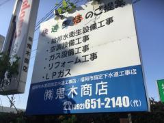 株式会社鬼木商店