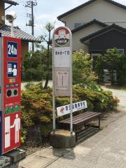 「草木台一丁目」バス停留所