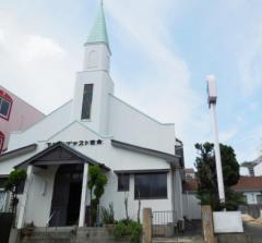 下関バプテスト教会
