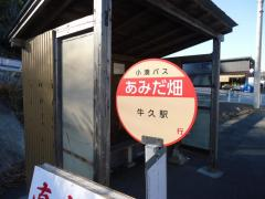 「あみだ畑」バス停留所