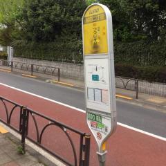 「給田二丁目」バス停留所