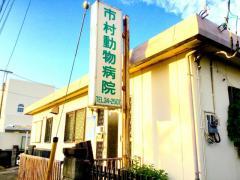 市村動物病院