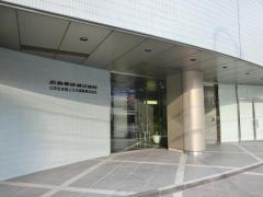 三井住友海上火災保険株式会社 広島支店広島第一支社