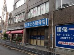 阪本歯科医院_看板
