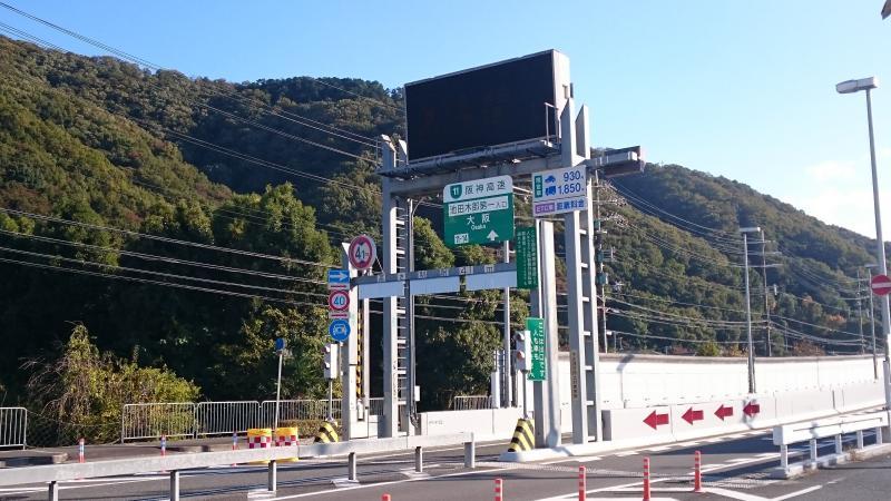 阪神高速11号池田線阪神高速11号...