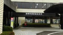 宮崎市清武総合支所