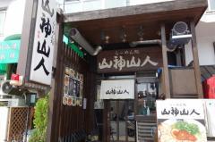 山神山人岡本店