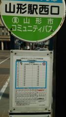「山形駅西口」バス停留所