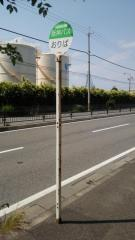 「クリーンセンター第2工場」バス停留所