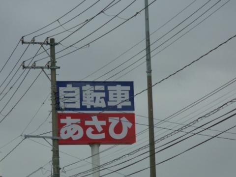 サイクルベースあさひ 新潟近江店_看板