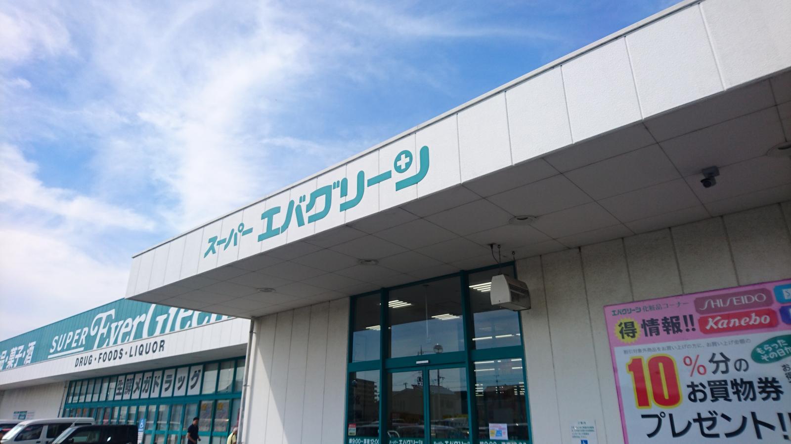スーパーエバグリーン泉南店_施設外観