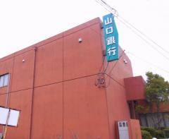山口銀行福浦支店