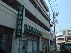 野田動物病院荏田分院