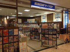 近畿日本ツーリスト ららぽーとTOKYO-BAY営業所