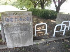 横室古墳公園