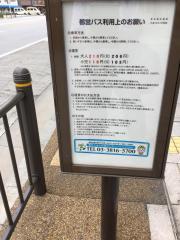 「菊屋橋」バス停留所