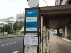 「沖銀本店前」バス停留所