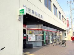 枚方東郵便局