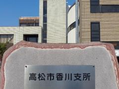 高松市香川支所