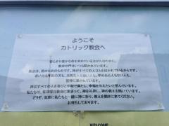 秋田カトリック教会