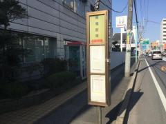 「南電話局」バス停留所
