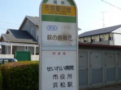 「市営葵団地」バス停留所